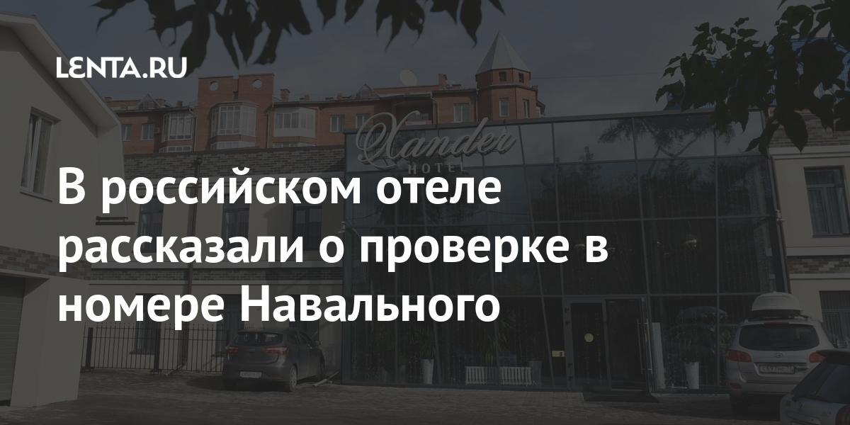 В российском отеле рассказали о проверке в номере Навального