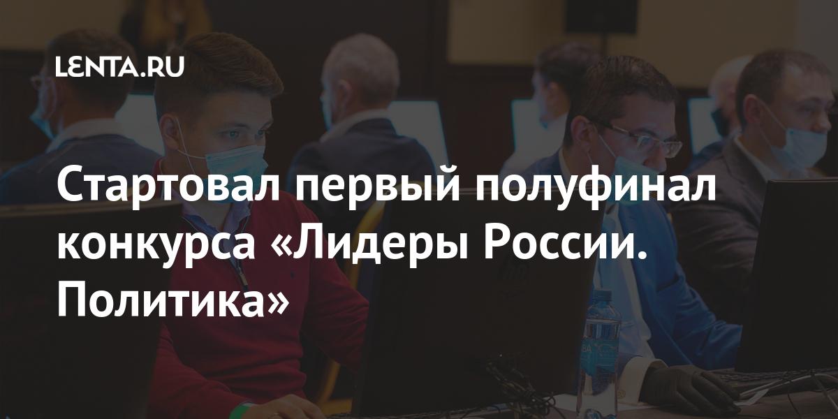 Стартовал первый полуфинал конкурса «Лидеры России. Политика»