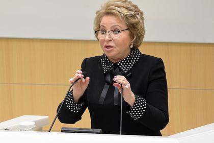 Матвиенко заявила о росте запросов на женское лидерство в России