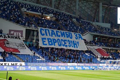 Фанаты «Динамо» высмеяли поражение команды в Лиге Европы грузинскому клубу