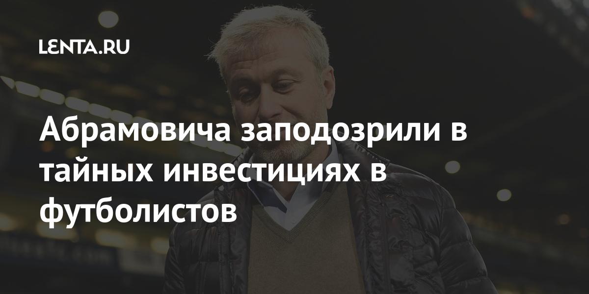 Абрамовича заподозрили в тайных инвестициях в футболистов