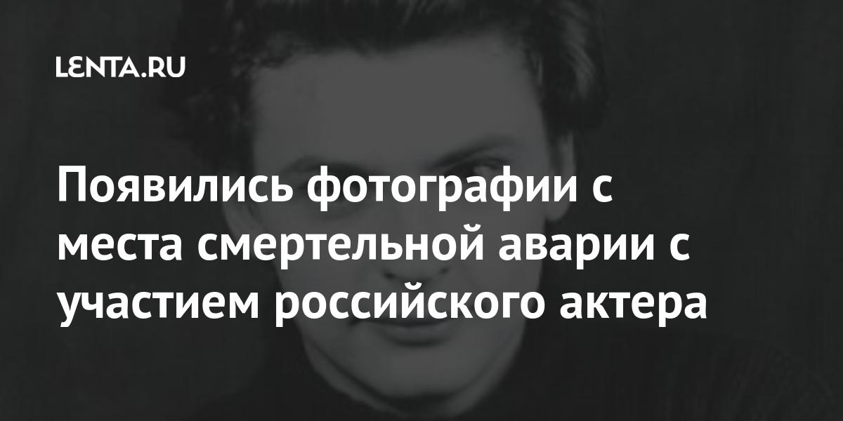 Появились фотографии с места смертельной аварии с участием российского актера