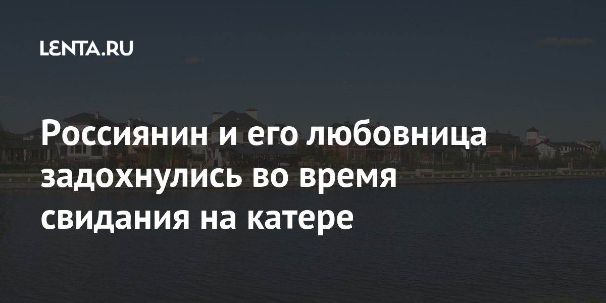 Россиянин и его любовница задохнулись во время свидания на катере