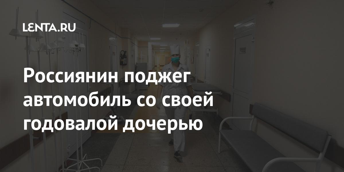 Россиянин поджег автомобиль со своей годовалой дочерью