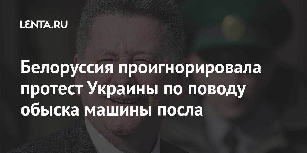 Белоруссия проигнорировала протест Украины по поводу обыска машины посла