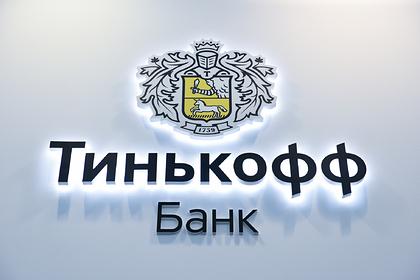 «Яндекс» собрался купить «Тинькофф»