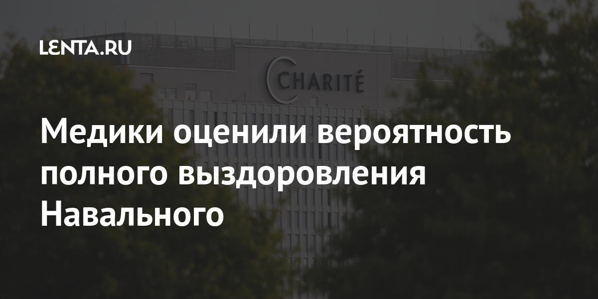 Медики оценили вероятность полного выздоровления Навального