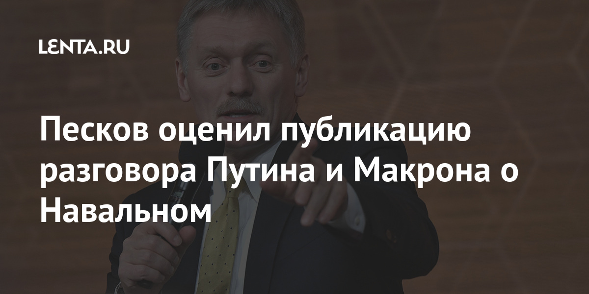 Песков оценил публикацию разговора Путина и Макрона о Навальном