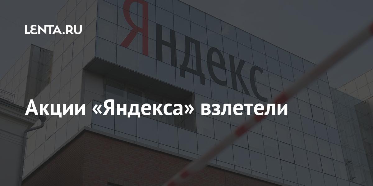 Акции «Яндекса» взлетели