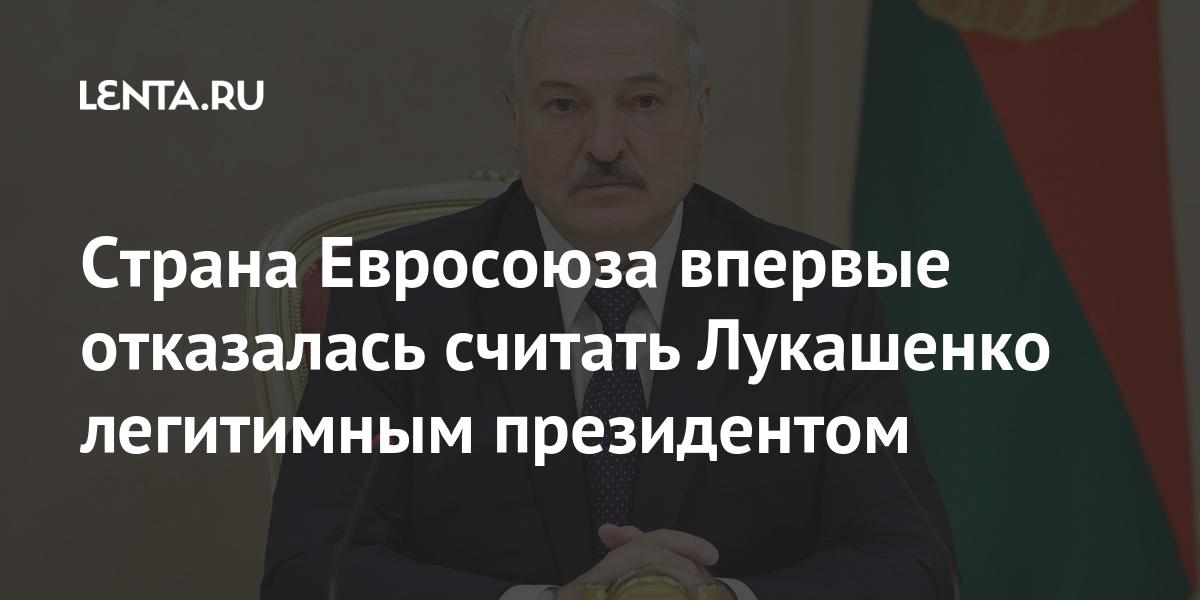 Страна Евросоюза впервые отказалась считать Лукашенко легитимным президентом