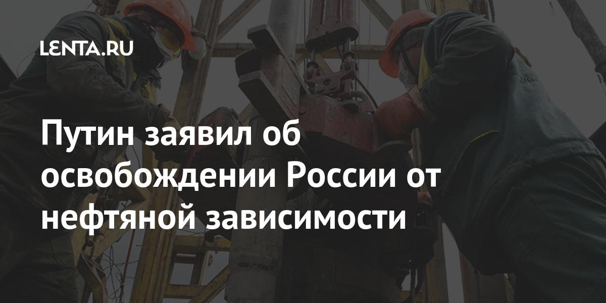 Путин заявил об освобождении России от нефтяной зависимости