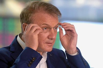 Греф отреагировал на возможную покупку Тинькофф Банка «Яндексом»
