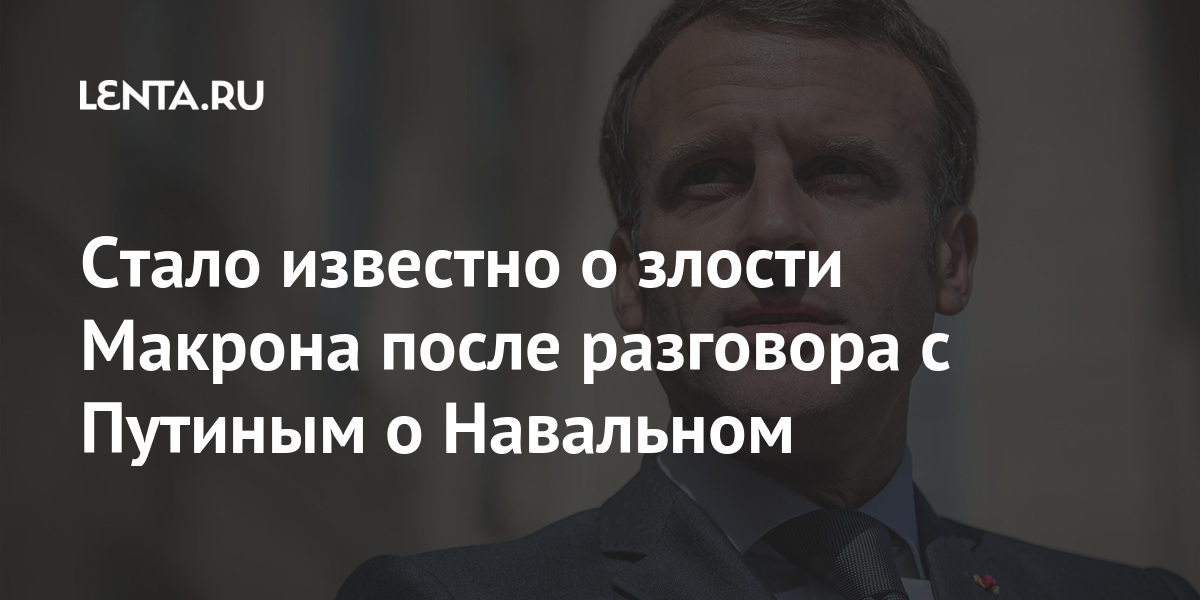 Стало известно о злости Макрона после разговора с Путиным о Навальном