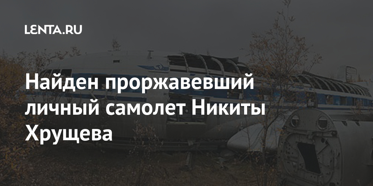 Найден проржавевший личный самолет Никиты Хрущева
