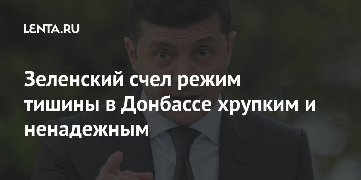 Зеленский счел режим тишины в Донбассе хрупким и ненадежным