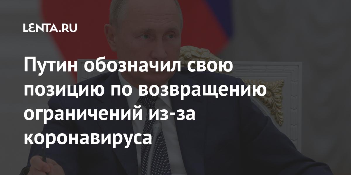 Путин обозначил свою позицию по возвращению ограничений из-за коронавируса