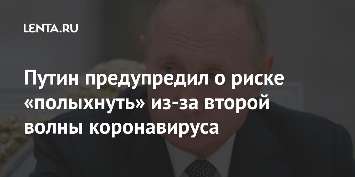 Путин предупредил о риске «полыхнуть» из-за второй волны коронавируса