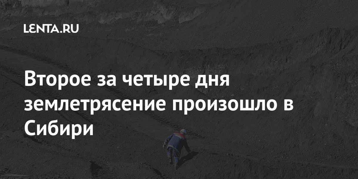 Второе за четыре дня землетрясение произошло в Сибири