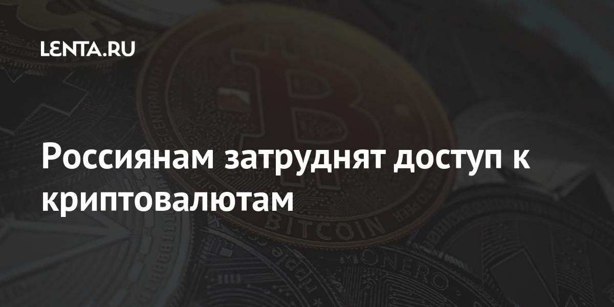 Россиянам затруднят доступ к криптовалютам