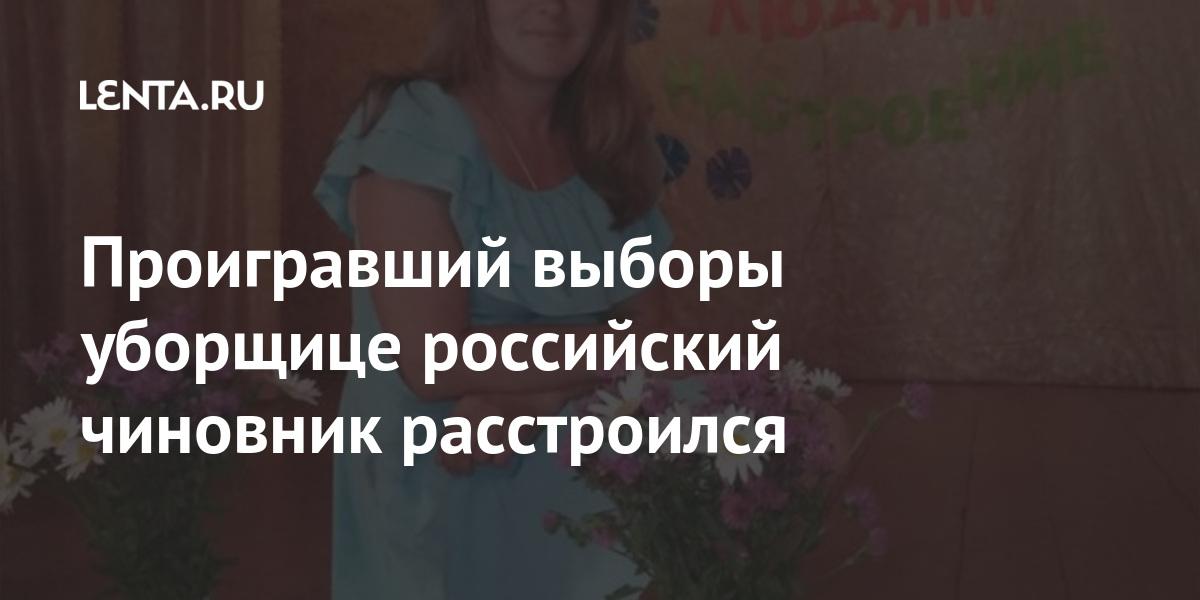 Проигравший выборы уборщице российский чиновник расстроился