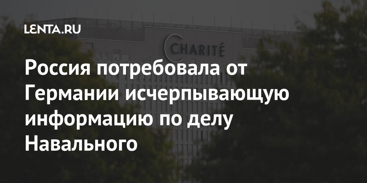 Россия потребовала от Германии исчерпывающую информацию по делу Навального