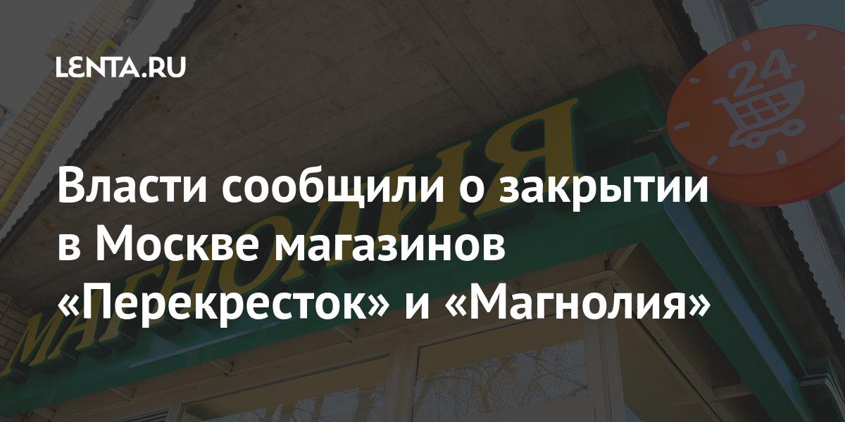 Власти сообщили о закрытии в Москве магазинов «Перекресток» и «Магнолия»