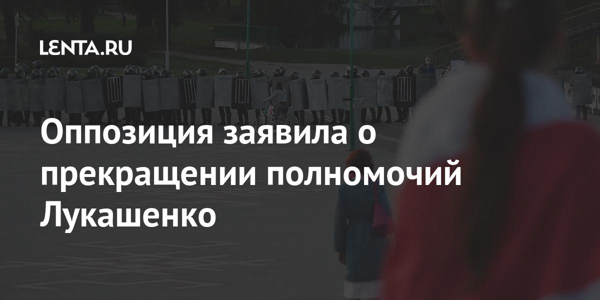 Оппозиция заявила о прекращении полномочий Лукашенко