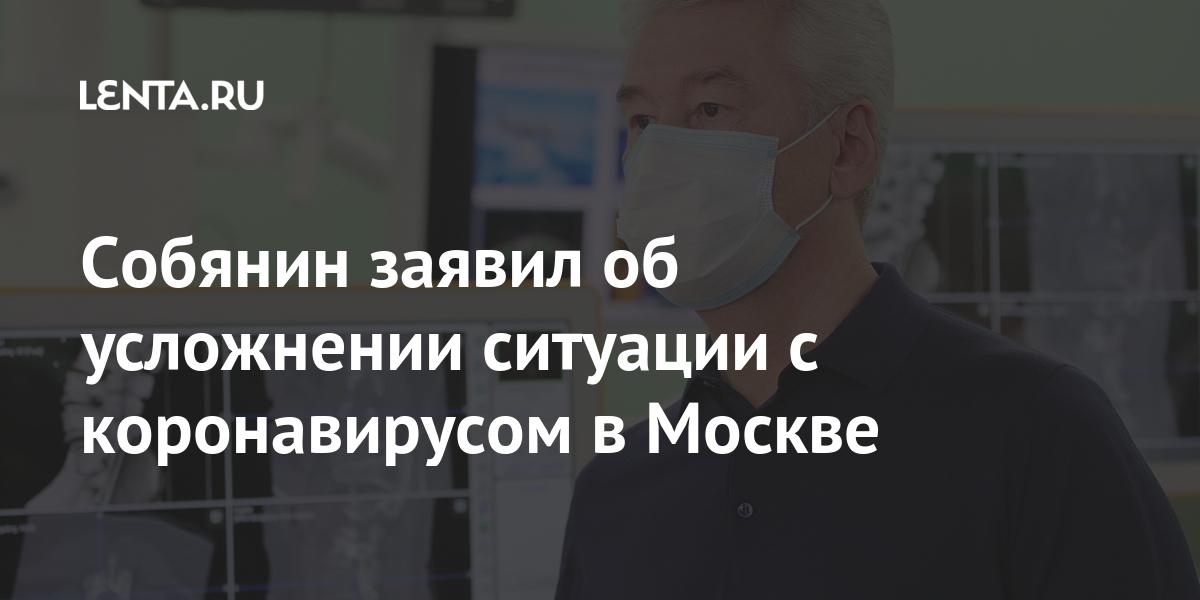 Собянин заявил об усложнении ситуации с коронавирусом в Москве