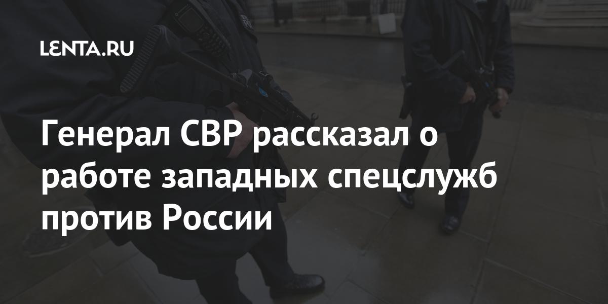 Генерал СВР расcказал о работе западных спецслужб против России