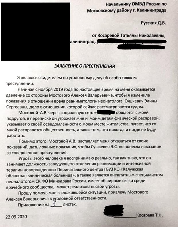 Заявление в полицию от доктора Татьяны Косаревой