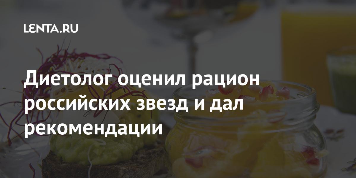 Диетолог оценил рацион российских звезд и дал свои рекомендации