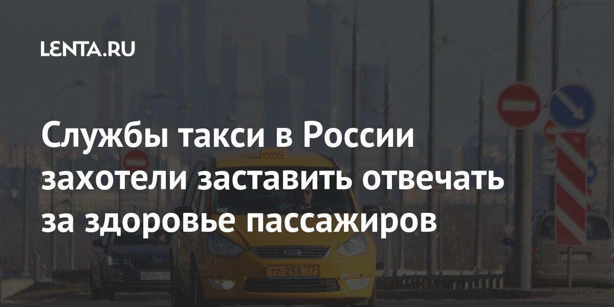 Службы такси в России захотели заставить отвечать за здоровье пассажиров