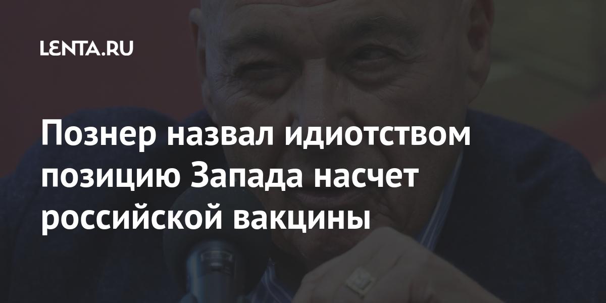 Познер назвал идиотством позицию Запада насчет российской вакцины