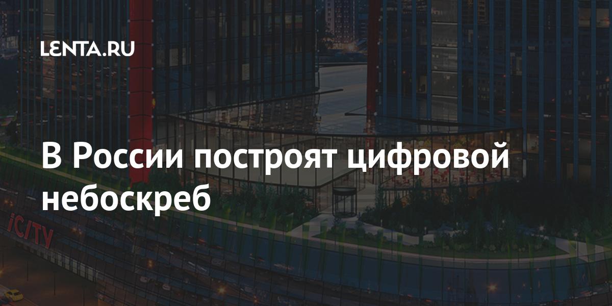 В России построят цифровой небоскреб