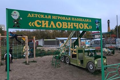В российском городе появилась детская площадка «Силовичок»
