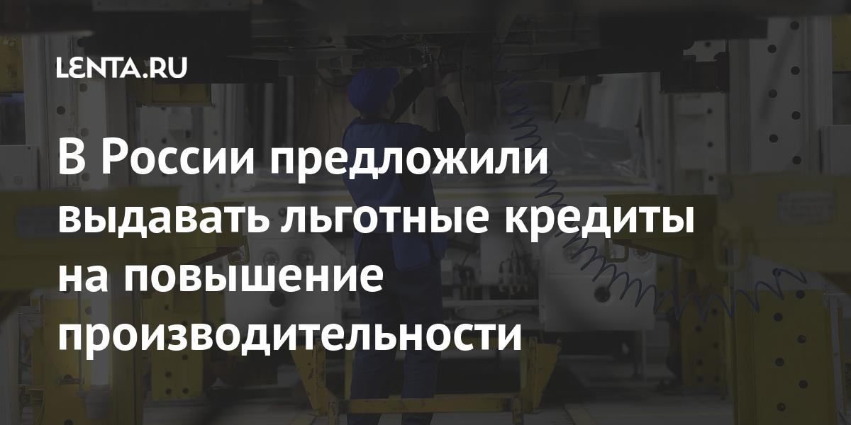 В России предложили выдавать льготные кредиты на повышение производительности