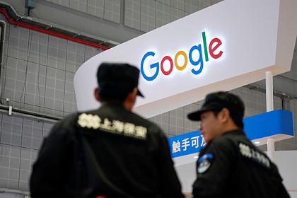 Китай приготовился отомстить США с помощью Google