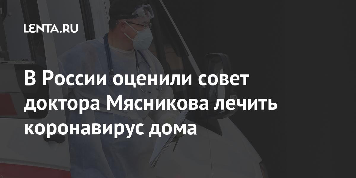В России оценили совет доктора Мясникова лечить коронавирус дома