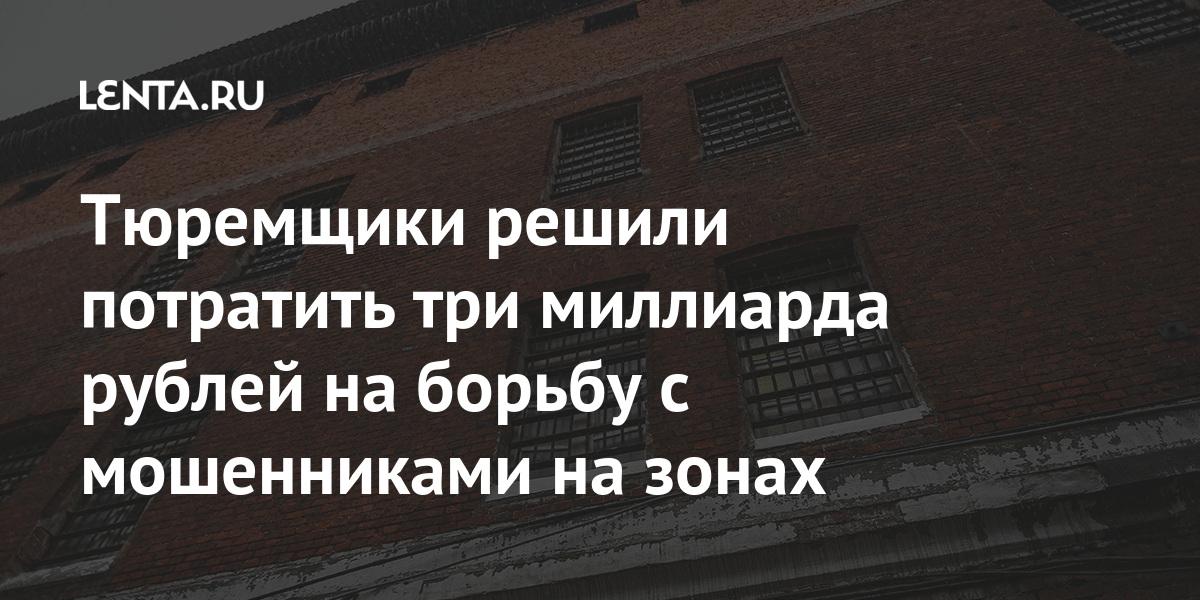 Тюремщики решили потратить три миллиарда рублей на борьбу с мошенниками на зонах