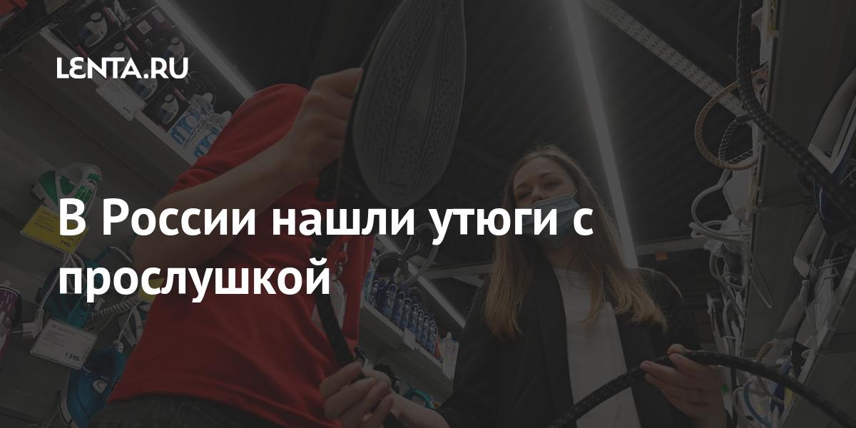 В России нашли утюги с прослушкой