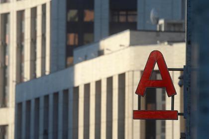 У Альфа-банка произошел сбой