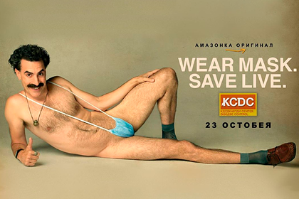 Саша Барон Коэн натянул защитную маску вместо купальника в анонсе нового «Бората»