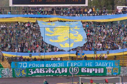 Россию возмутило решение суда в Киеве о «не нацистской» символике дивизии СС