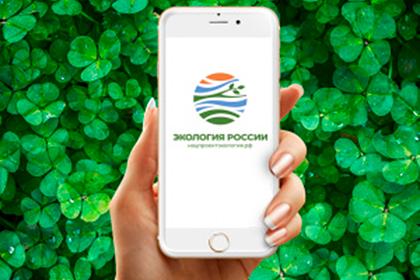 В России появилось экологическое СМИ