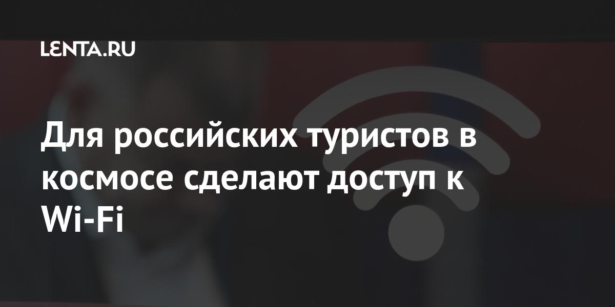 Для российских туристов в космосе сделают доступ к Wi-Fi