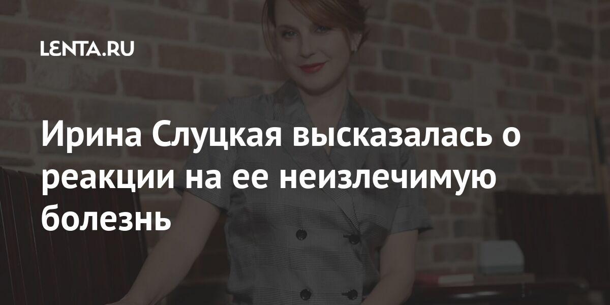 Ирина Слуцкая высказалась о реакции на ее неизлечимую болезнь