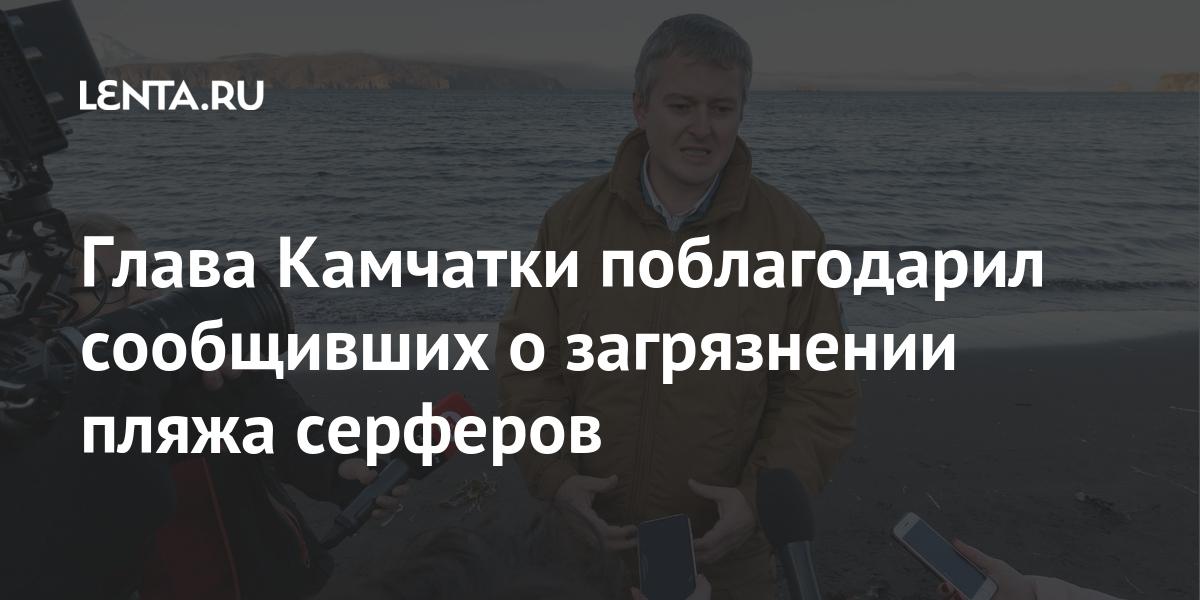 Глава Камчатки поблагодарил сообщивших о загрязнении пляжа серферов