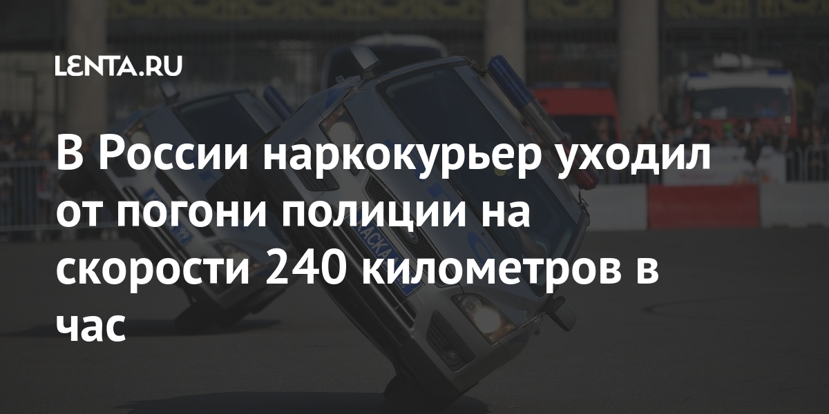 В России наркокурьер уходил от погони полиции на скорости 240 километров в час