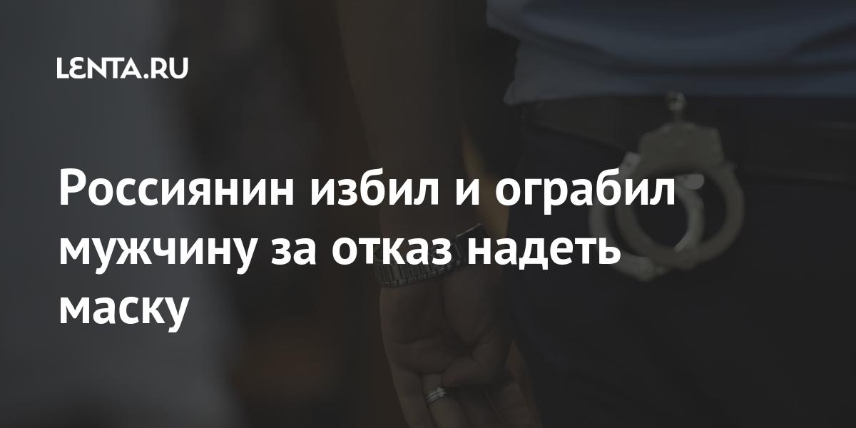 Россиянин избил и ограбил мужчину за отказ надеть маску