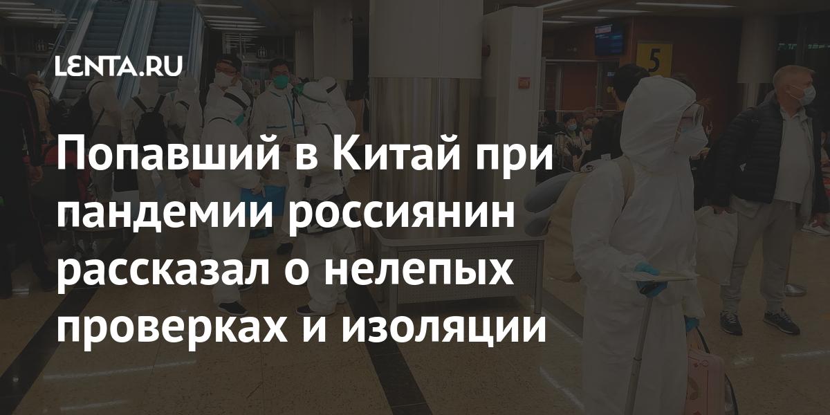Попавший в Китай при пандемии россиянин рассказал о нелепых проверках и изоляции